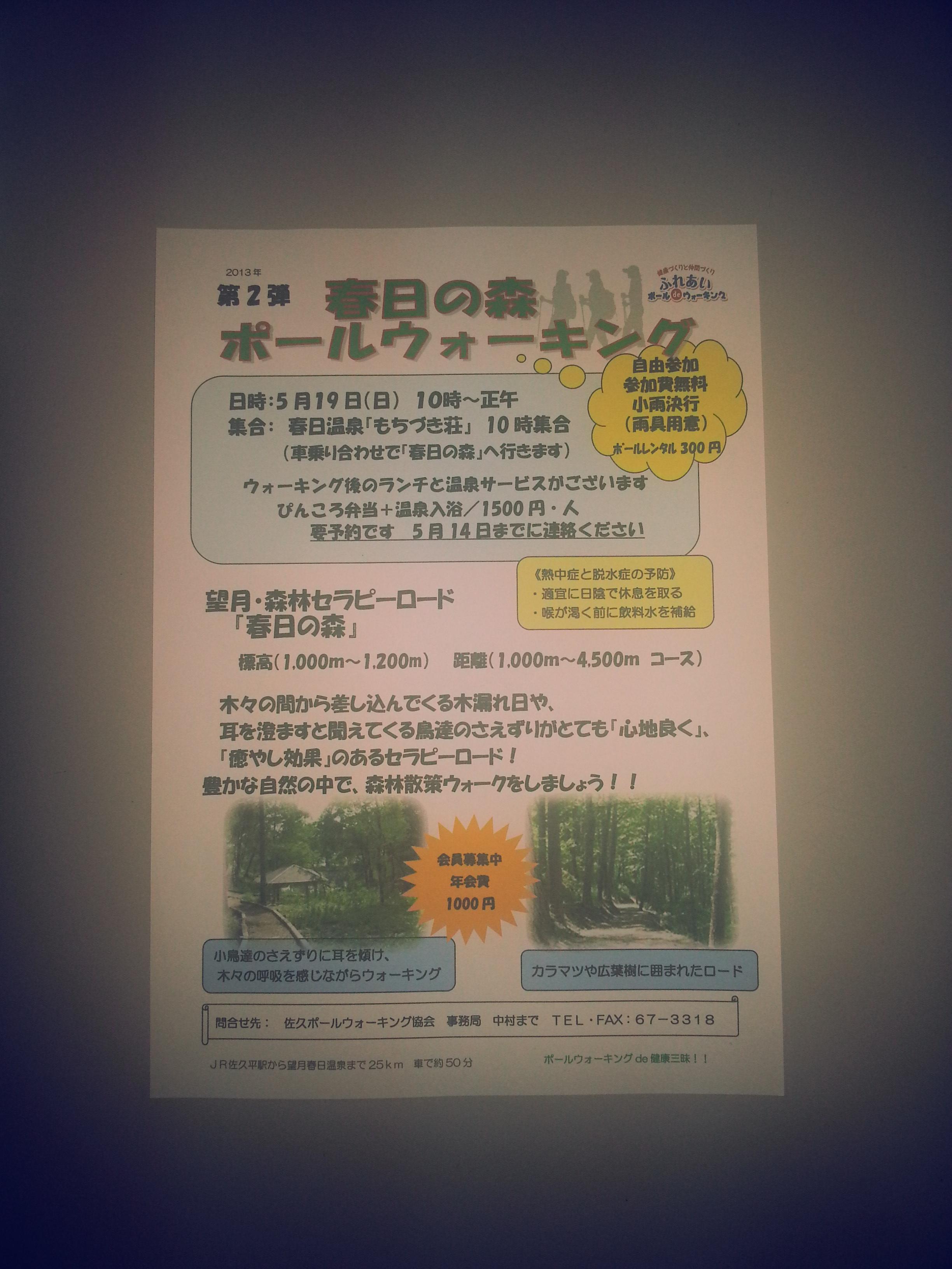 20130424_150203.jpg